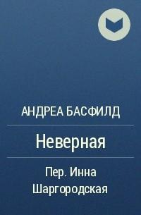 Андреа Басфилд - Неверная