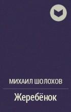 Шолохов М.А. - Жеребенок