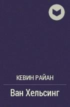кевин райан ван хельсинг книга читать