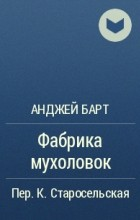 Анджей Барт - Фабрика мухоловок