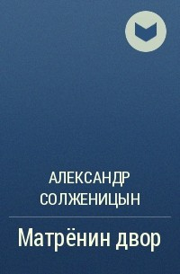 Александр Солженицын - Матрёнин двор