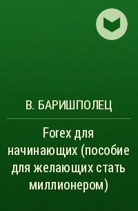 Форекс или как стать миллионером forex 1-2-3 method tutorial