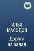 Илья Масодов - Дорога на запад