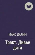 Макс Далин - Тракт. Дивье дитя