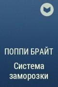 Поппи Брайт - Система заморозки