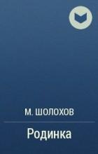 М.Шолохов - Родинка