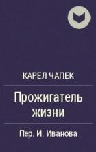 Карел Чапек - Прожигатель жизни