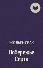 Жюльен Грак - Побережье Сирта