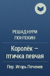 https://i.livelib.ru/workpic/1000457120/200/9c35/Korolek__ptichka_pevchaya.jpg