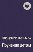 Владимир Мономах - Поучение детям