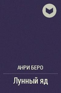 Анри Беро - Лунный яд