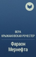Вера Крыжановская-Рочестер - Фараон Мернефта