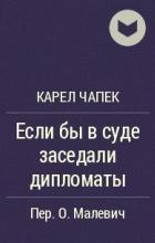 Карел Чапек - Если бы в суде заседали дипломаты
