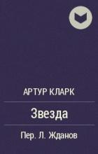 Артур Кларк - Звезда