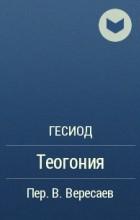 Гесиод  - Теогония