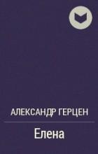 Александр Герцен - Елена