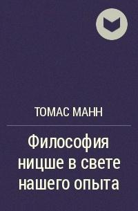 Томас Манн - Философия ницше в свете нашего опыта