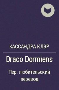 Кассандра Клэр - Draco Dormiens