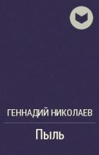 Геннадий Николаев - Пыль