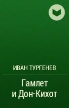 Тургенев И. С. - Гамлет и Дон-Кихот