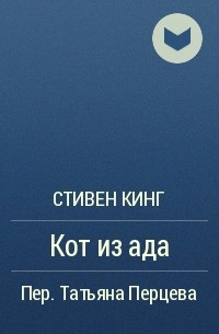 Стивен Кинг - Кот из ада