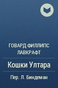 Говард Филлипс Лавкрафт - Кошки Ултара