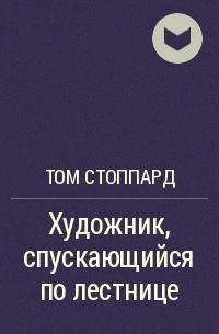 Том Стоппард - Художник, спускающийся по лестнице