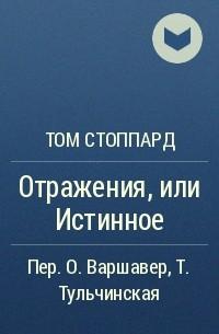 Том Стоппард - Отражения, или Истинное