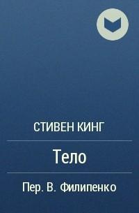 Стивен Кинг - Тело