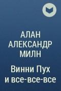 Алан Милн, Борис Заходер - Винни Пух и все-все-все