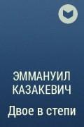 Эммануил Казакевич - Двое в степи