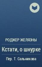 Роджер Желязны - Кстати, о шнурке