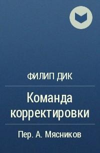 Филип Дик - Команда корректировки