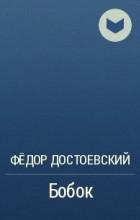 Ф. М. Достоевский - Бобок
