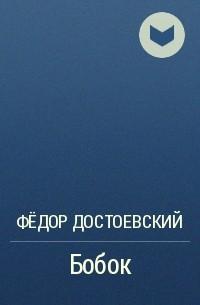 Фёдор Достоевский - Бобок