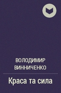 Володимир Винниченко - Краса та сила