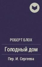 Роберт Блох - Голодный дом