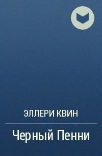 Эллери Квин - Черный Пенни