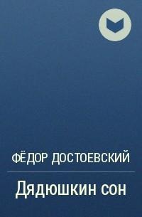 Ф. М. Достоевский - Дядюшкин сон