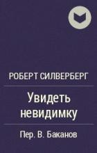 Роберт Силверберг - Увидеть невидимку