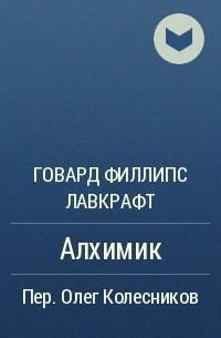 Говард Филлипс Лавкрафт - Алхимик