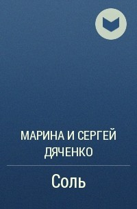Марина и Сергей Дяченко - Соль