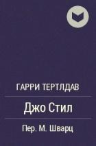 Гарри Тертлдав - Джо Стил