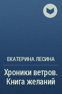Екатерина Лесина - Хроники ветров. Книга желаний