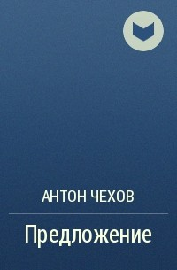 Антон Чехов - Предложение