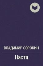 Владимир Сорокин - Настя