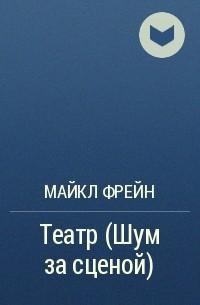 Майкл Фрейн - Театр (Шум за сценой)
