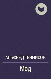 Альфред Теннисон - Мод