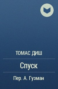 Томас Диш - Спуск