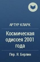Артур Кларк - Космическая одиссея 2001 года